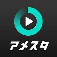 芸能人LIVEアプリ‐アメスタ(無料で視聴可能)