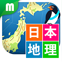 日本地理クイズ 楽しく学べる教材シリーズ