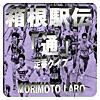 「箱根駅伝」 定番クイズ