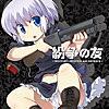 紛争の友 ~みりたり! サウンドトラック~ Soundtrack - EP