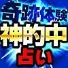 【神的中占い】奇跡体験◆マインドフルタロット