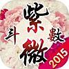何汉明紫微斗数-算健康、婚姻、事业、财运最准的算命软件