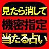 【機密指定】当たる占い◆宮廷術 大野裕子