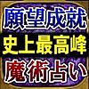 願望成就◆史上最高的中【魔術占い】芳垣宗久