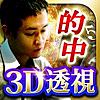 神的中メディアNG! 超精密数命術 3D透視占い