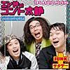 JUNKサタデー エレ片のコント太郎