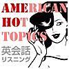 American Hot Topics - 英会話リスニング