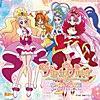 「Go!プリンセスプリキュア」ボーカルアルバム1 つよく、やさしく、美しく。