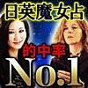 3年先まで満席鑑定◆世界ナンバー1の本気占い【日英魔女占】