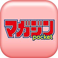 マガジンポケット 【無料マンガ】毎日更新の漫画雑誌アプリ