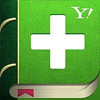 Yahoo!家庭の医学 - 症状や治療法を解説