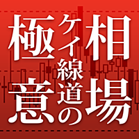 酒田五法は風林火山ー相場ケイ線道の極意ー