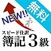 NEW簿記3級