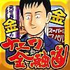 ナニワ金融道 全巻無料のマンガアプリ