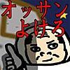オッサンよけろ - 弾幕回避系シューティング風アクションゲーム