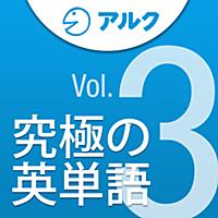 究極の英単語 [上級の3000語] SVL Vol.3 [アルク]