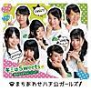 キミはSweets 〜あきたエダマメ・ソング - Single