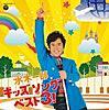 ちょんまげマーチ(アニキ自身新録音)