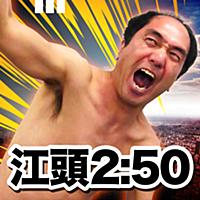 江頭うじゃうじゃ 〜江頭2:50日本侵略計画の巻〜