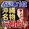 占い書籍/売上1位【沖縄名物占い】占い師 城本芳弘