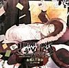 血濡れた密会(BLOODY SABBATH)(DIABOLIK LOVERS キャラクターソングvol.3 逆巻ライト CV.平川大輔)