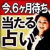 【今、6か月待ち】本気で当たる占い◆諸喜田清子