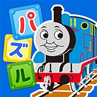 きかんしゃトーマスとパズルであそぼう!子供向け無料知育アプリ