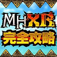 MHXR完全攻略掲示板 for モンハン(モンスターハンターエクスプロア)