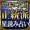 プロ&マニア絶賛◆本格◆星読み占い【早矢】