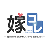嫁コレ ~アニメキャラと声優の録り下ろしボイスアプリ~