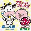 鼻から牛乳〜キッズバージョン〜