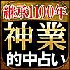 【的中継承1100年】神業秘術占い