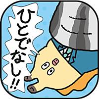 【放置】貝社員の断末魔