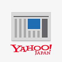 ニュースの定番 Yahoo!ニュース ~ 編集部が選ぶ重要ニュースや関連情報がまとめて読めるアプリ