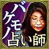 10万人絶叫の実力!バケモノ占い師・育代  当たる占い【無料】