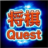 将棋クエスト - オンライン将棋対戦ゲームの決定版【初心者歓迎、完全無料】