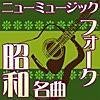 岬めぐり (オルゴール) [Originally Performed by 山本コウタロー&ウィークエンド]