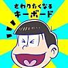 おそ松さんキーボード ~ さわりたくなるキーボード