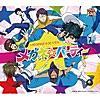 メガネ☆パーティー(アニメ「新テニスの王子様」)