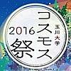 コスモス祭アプリ