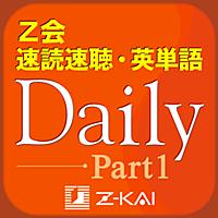 速読速聴・英単語Daily Part1