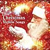 Christmas Mellow Songs ~クリスマス・ヒット・ソング集~