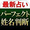 【最新占い】パーフェクト姓名判断・南山誠林