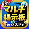 パズドラ全国マルチ掲示板アプリ for パズル&ドラゴンズ