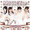 無限大ワンダビュー B-Type - EP