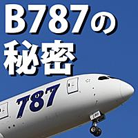 ボーイング787 ~最新鋭旅客機の秘密がわかる~