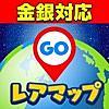 【金銀対応】全国レアマップforポケモンGO