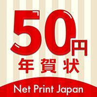 50円年賀状 2016