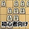 将棋入門 - 初心者でもさくさく勝てる簡単将棋対局