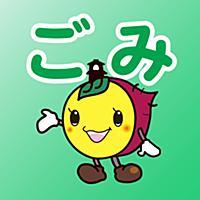 川越市ごみ分別アプリ
